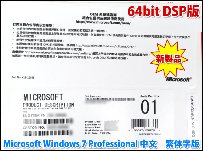 Win Pro 7 SP1 64-bit Traditional Chinese DSP DVD