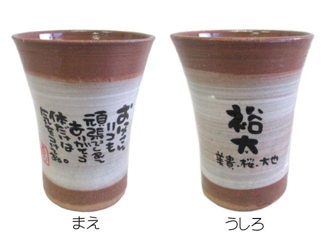 アート書家 もーちゃん「オーダー陶器」フリーカップ