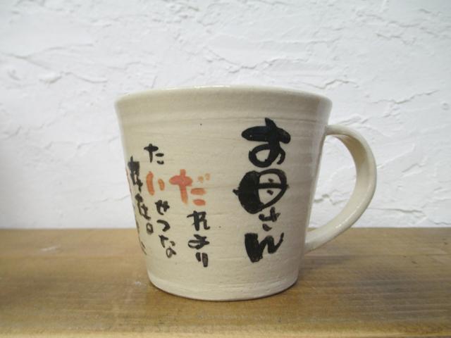 書家 蓮々母の日「お名前詩オーダー陶器」マグカップ
