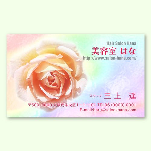 デザイン名刺印刷 バラ013_2