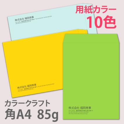 封筒名入れ印刷 カラークラフト 角A4 85g