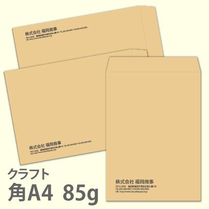 封筒名入れ印刷 クラフト 角A4 85g