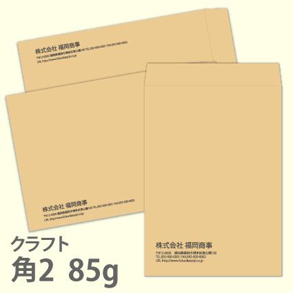 封筒名入れ印刷 クラフト 角2 85g