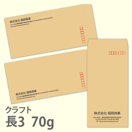 封筒名入れ印刷 クラフト 長3 70g