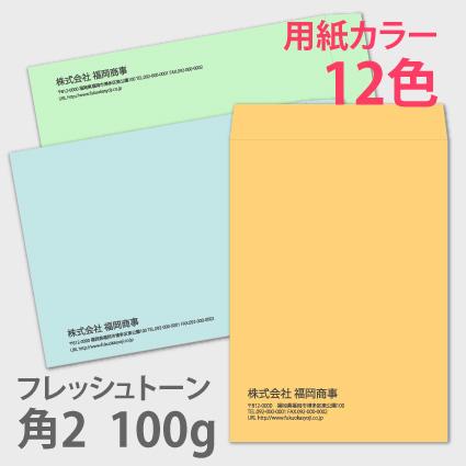 封筒名入れ印刷 フレッシュ 角2 100g