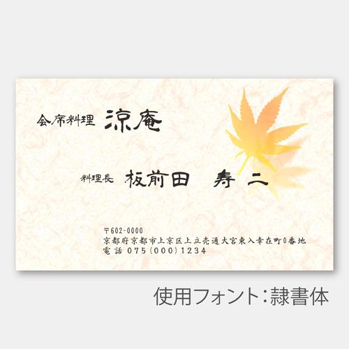 デザイン名刺印刷 和紙風,もみじ-ヨコ・隷書