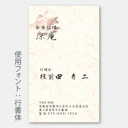 デザイン名刺印刷 和風101行書
