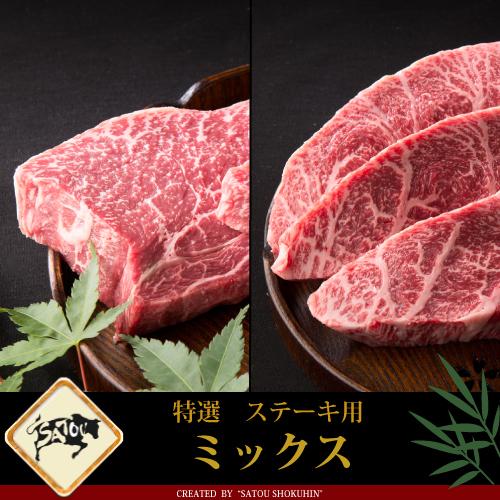 特選!ステーキ ミックス(モモ系)【1セット:ランプ150g×2枚/イチボ150g×2枚】