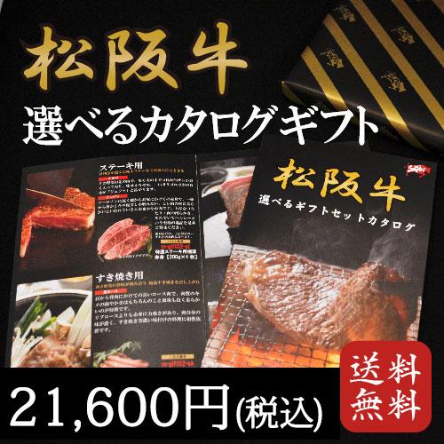 松阪牛選べる カタログギフト ≪21,600円(税込)コース≫