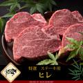 特選!ステーキ ヒレ【150g/1枚】