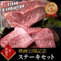 「ステーキ・レボリューション」映画公開記念【ステーキ用】サーロイン1枚+内モモ2枚セット