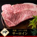 特選!ステーキ サーロイン【250g/1枚】