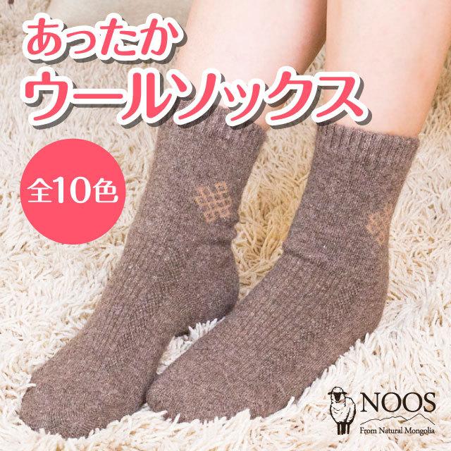 モンゴル生まれの天然ウール靴下。重ねず一枚で暖かく冷え取り、冷え性対策にも。蒸れにくく快適でリピーター続出中!【NOOS】