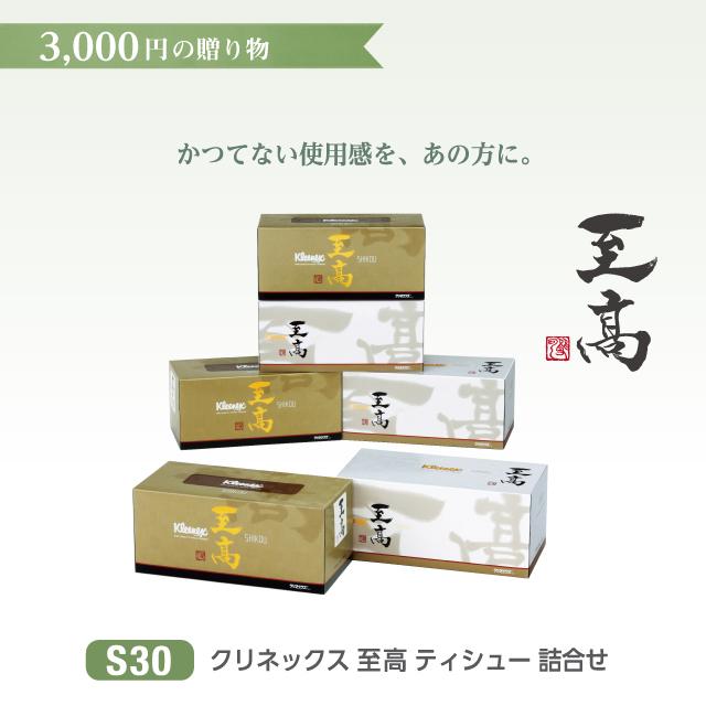 S30クリネックス至高ティシュー【09345】