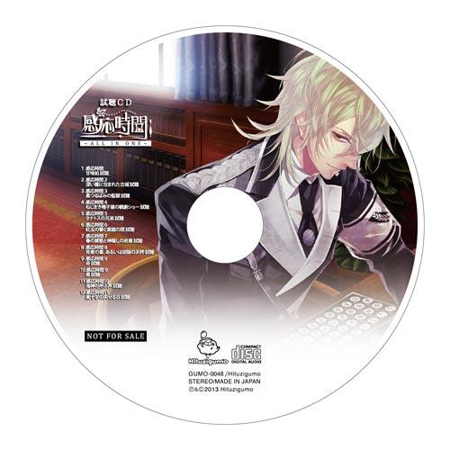 【無料サンプル】感応時間試聴CD~ALL IN ONE~