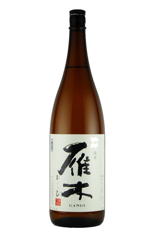 雁木 純米 ひとつ火(1800ml)