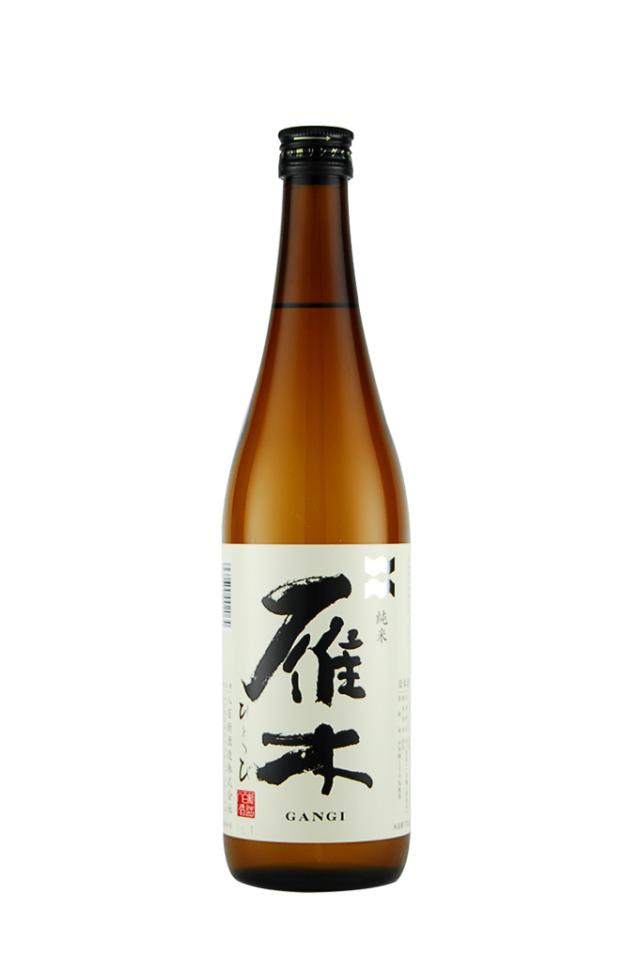 雁木 純米 ひとつ火(720ml)