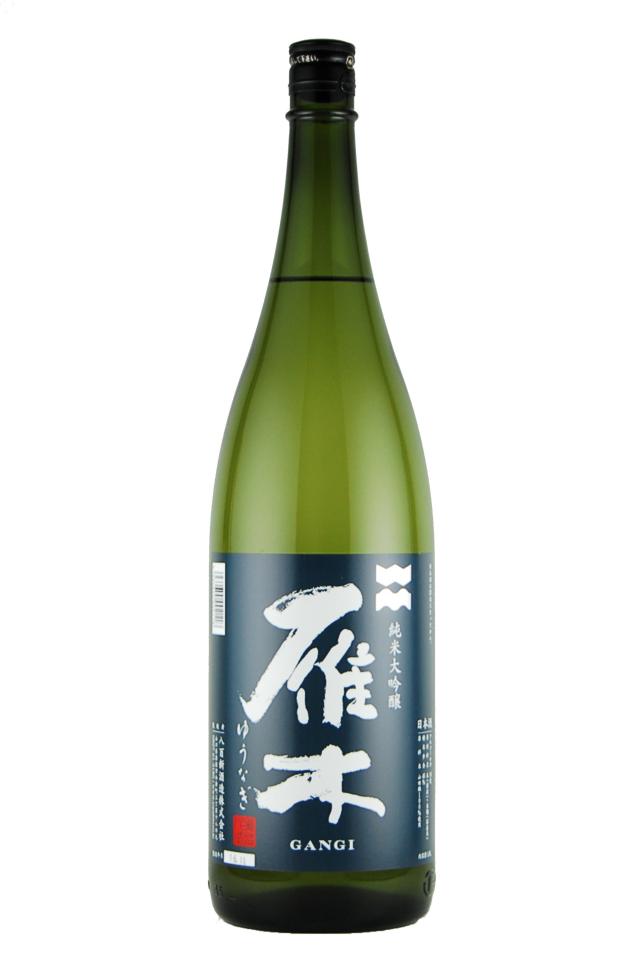 雁木 純米大吟醸 ゆうなぎ(1800ml)