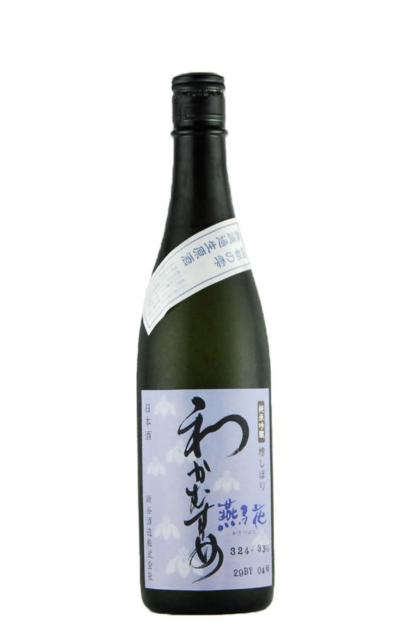 わかむすめ 新(にゅう) 純米吟醸 生源酒(720ml)