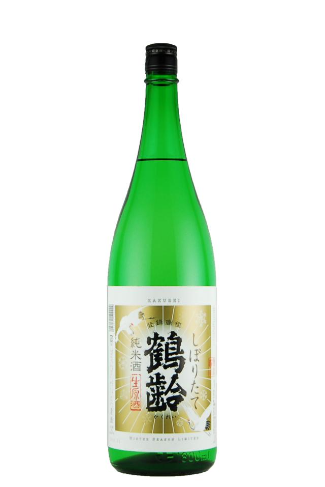 鶴齢 純米酒 しぼりたて(1800ml)
