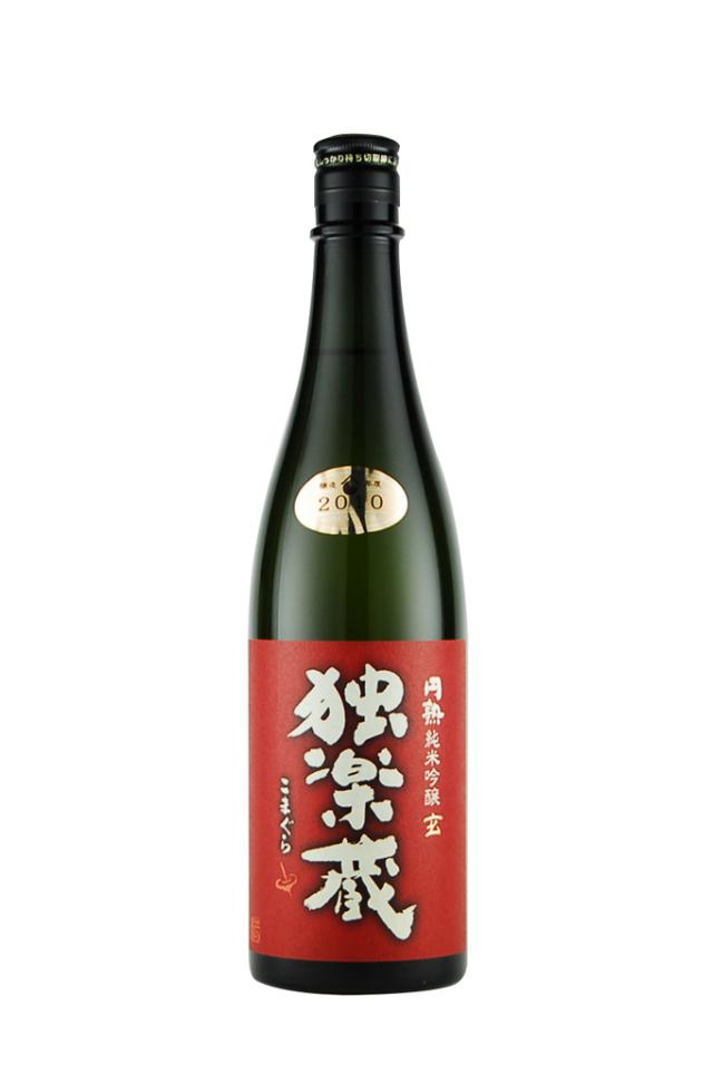 独楽蔵 純米吟醸 玄(720ml)