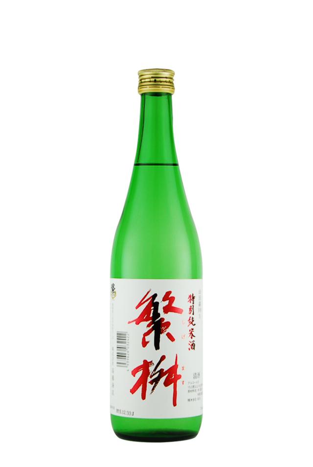 繁桝 特別純米酒 山田錦(720ml)