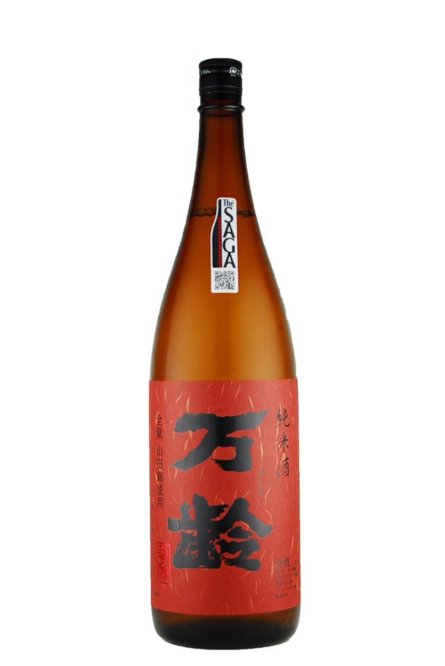 万齢 純米酒 全量山田錦(1800ml)