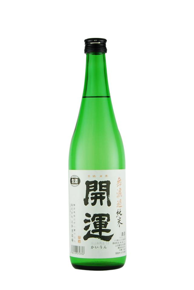 開運 無濾過純米(720ml)