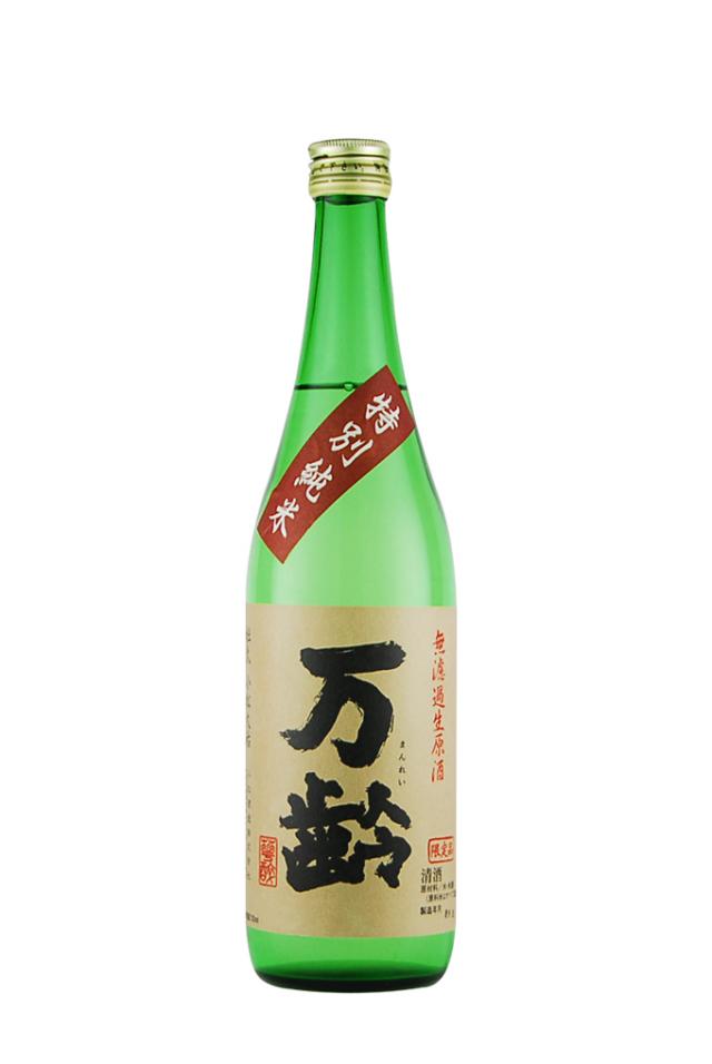 万齢 特別純米 無濾過生原酒(720ml)