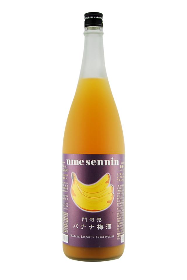門司港バナナ梅酒(1800ml)