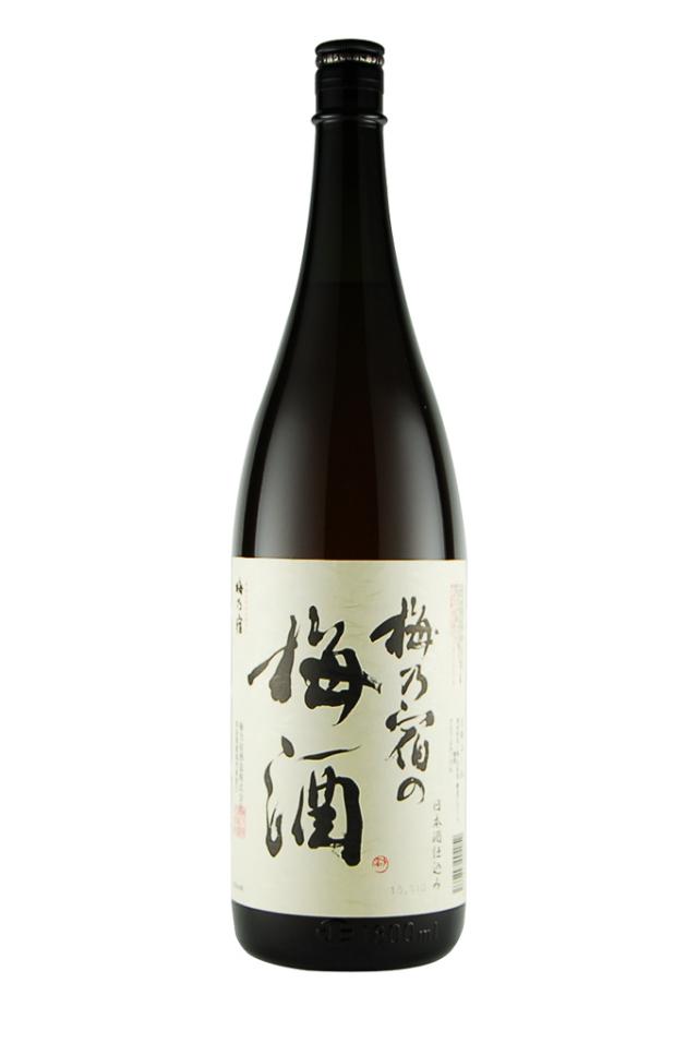 梅乃宿の梅酒(1800ml)