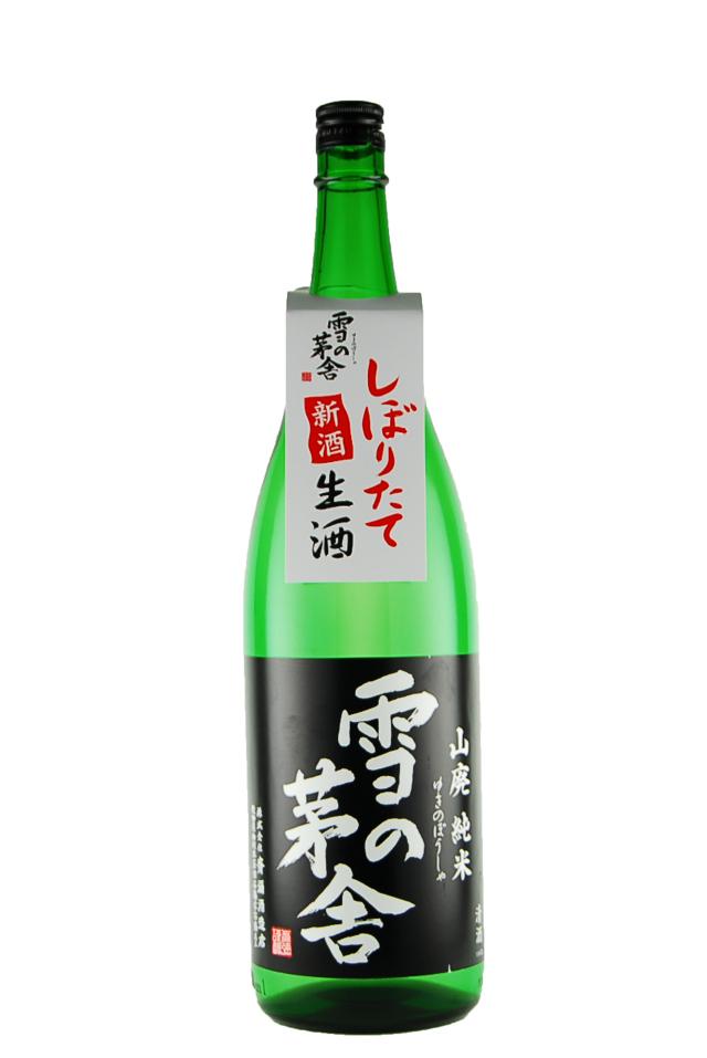 雪の茅舎 山廃純米 生酒(1800ml)