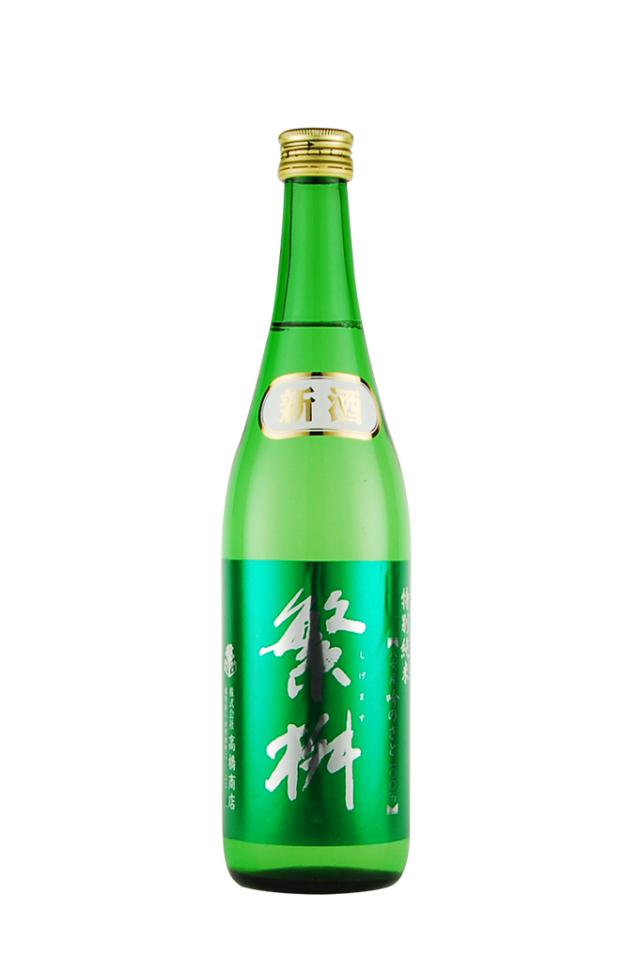 繁桝 特別純米酒 吟のさと(720ml)