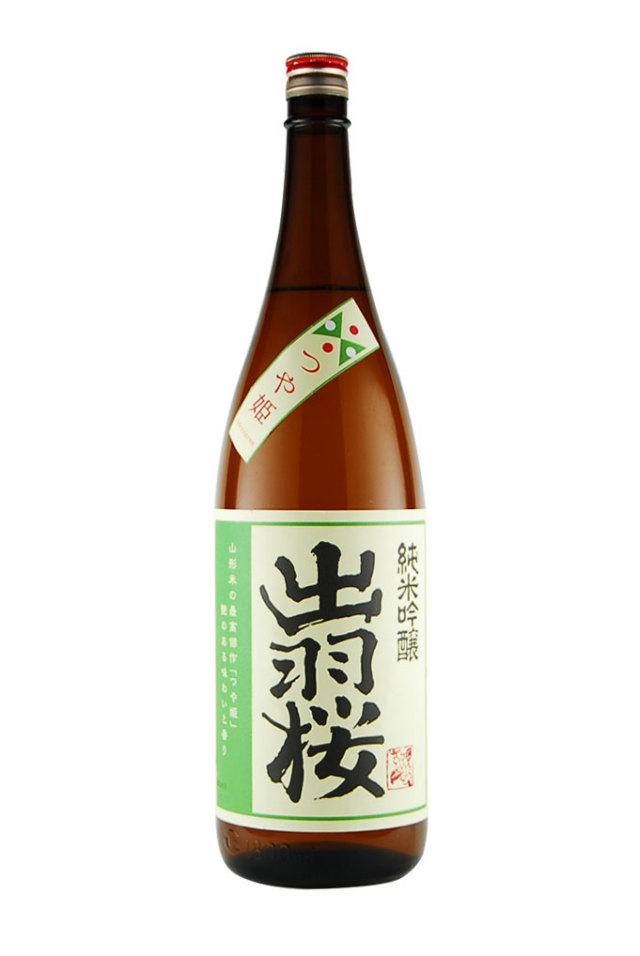 出羽桜(出羽桜酒造)山形