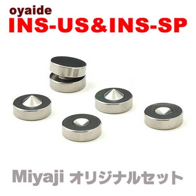 OYAIDE/INS-SP+INS-US セット【オヤイデ】【インシュレーター】【スパイク】【在庫あり】