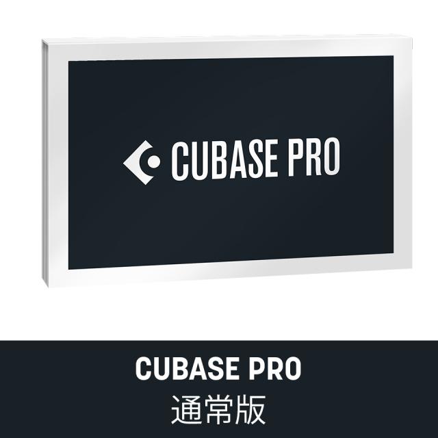 Steinberg/CUBASE PRO 9/R【在庫あり】