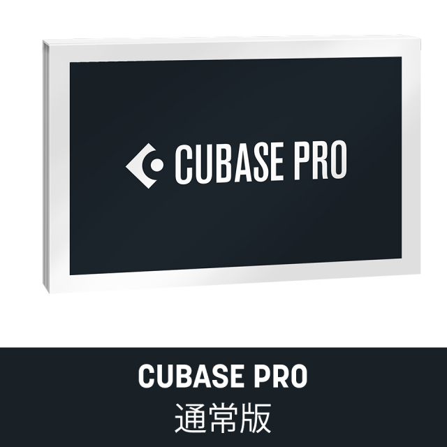 Steinberg/CUBASE PRO【通常版】【CUBASEクロスグレードキャンペーン】