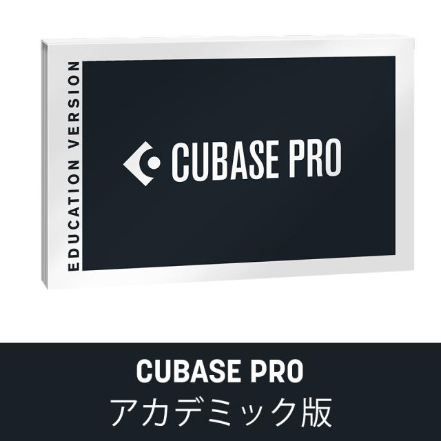 Steinberg/CUBASE PRO【アカデミック版】【CUBASEクロスグレードキャンペーン】