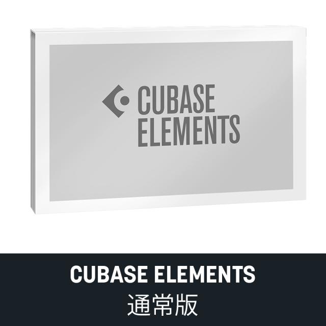 Steinberg/CUBASE ELEMENTS 9/R【在庫あり】