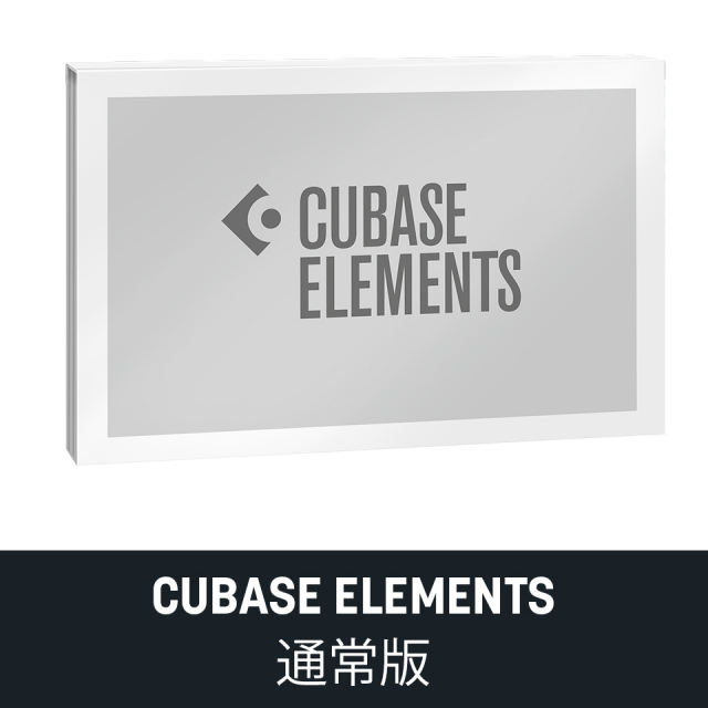 Steinberg/CUBASE ELEMENTS 9/R【AOMプラグインプレゼントキャンペーン対象品】【在庫あり】