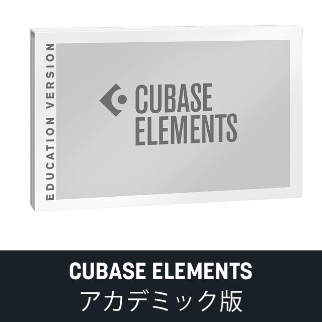 Steinberg/CUBASE ELEMENTS 9/E【AOMプラグインプレゼントキャンペーン対象品】
