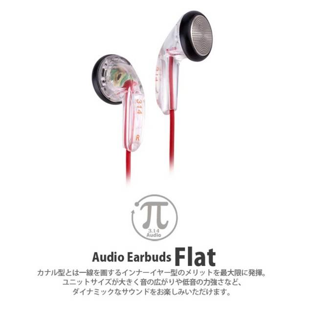 Pai audio/3.14 FLAT【PAI-FLAT】【スタッフレビュー掲載商品】