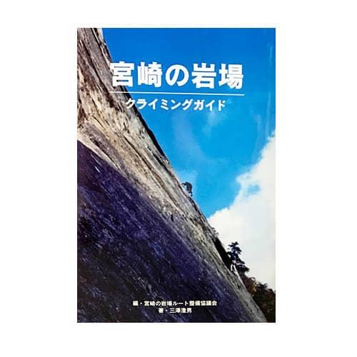 宮崎の岩場 クライミングガイドブック