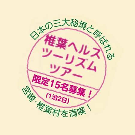 タンクマ読者限定 椎葉ヘルスツーリズムツアー