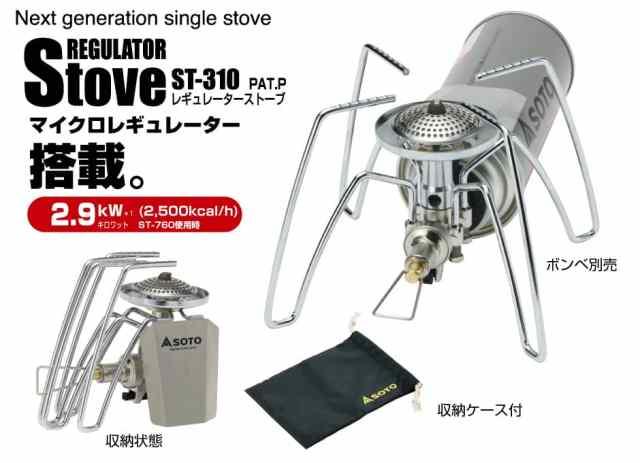 SOTO(ソト) レギュレーターストーブ ST-310