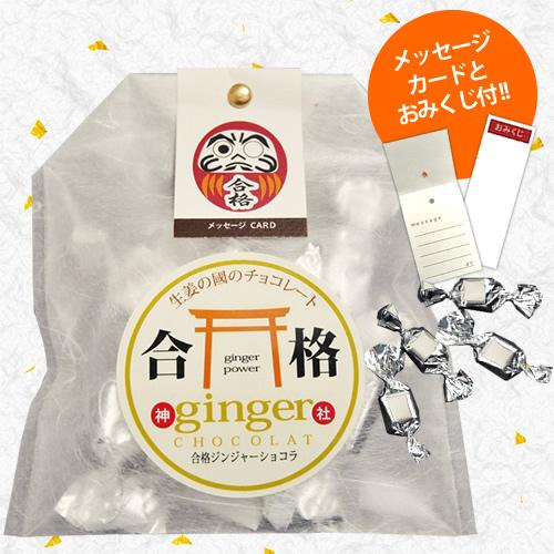 合格GINGER(神社)ショコラ