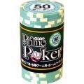ポーカーチップ プライムポーカー 50