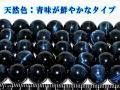 鮮色ホークスアイ(紺虎目石) 12ミリ