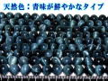 鮮色ホークスアイ(紺虎目石) 8ミリ