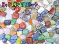 タンブル ミックス  500g〜100kg 【tumble-008-mix】